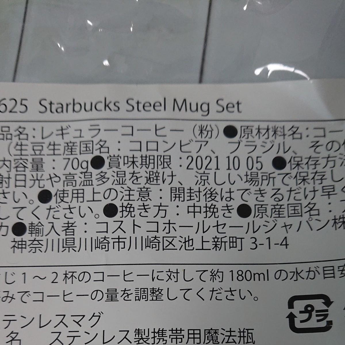 STARBUCKS☆レギュラーコーヒー(粉)
