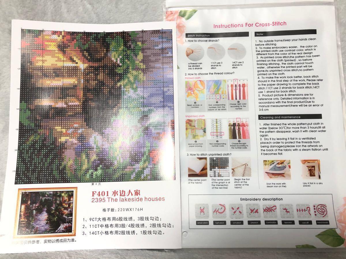 【たりら様専用】クロスステッチ刺繍キット(F401)14CT