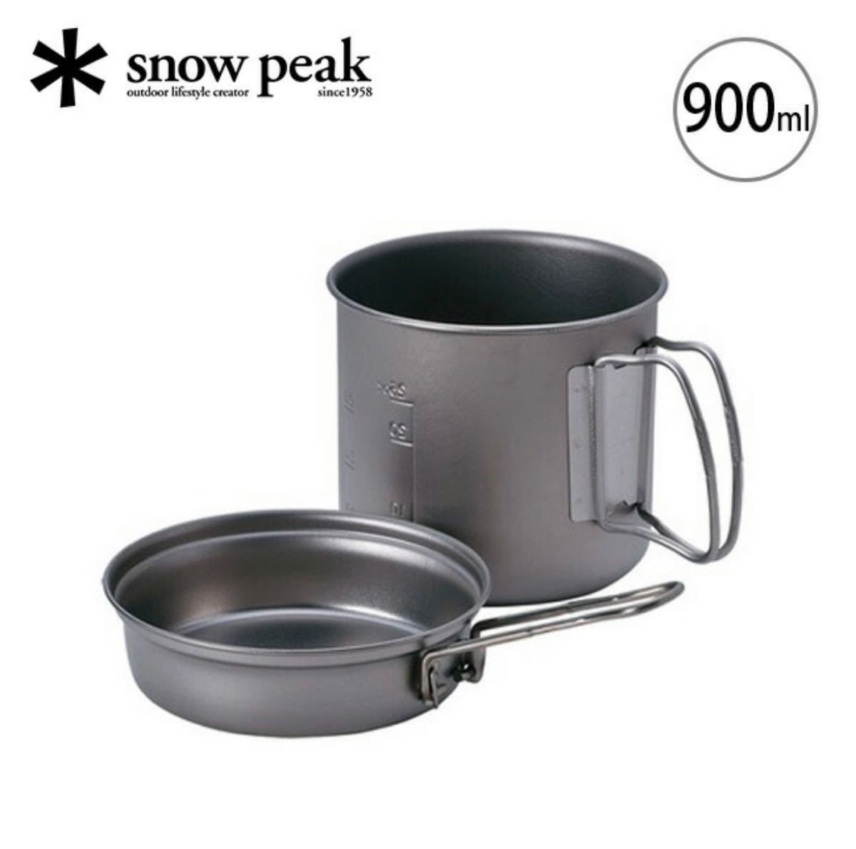 スノーピーク チタントレック 900 snow peak SCS-008T