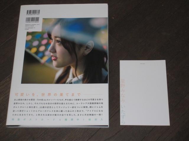 初版第一刷 帯付 乃木坂46 星野みなみ 写真集『いたずら』ポストカード付