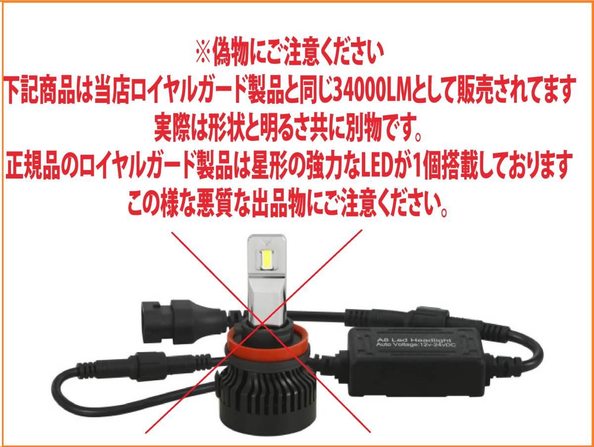ロイヤルガード LEDフォグ H8 H11 H16 HB4 PSX26W 200系 ハイエース クラウン デリカ D5 20 30 アルファード ヴェルファイア プリウス_画像10