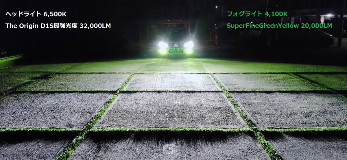 【G】O&N 爆光 SuperFineGreenYellow グリーンイエロー 4,100K 20,000LM 完璧なカットライン 拡散光無 H8 H9 H11 H16 HB4 MBエラー無し_抜群の親和性