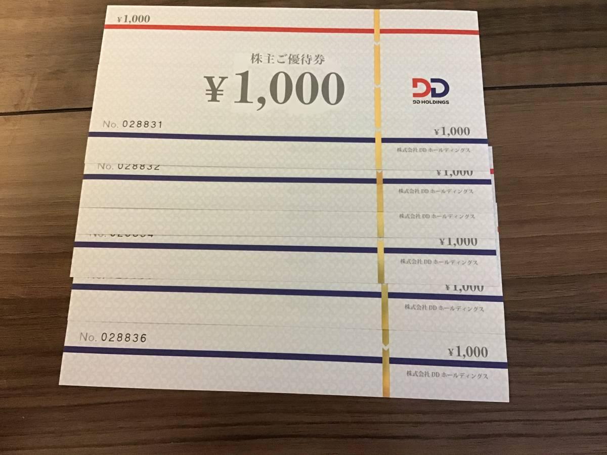 ddホールディングス 株主優待 6000円分_画像1