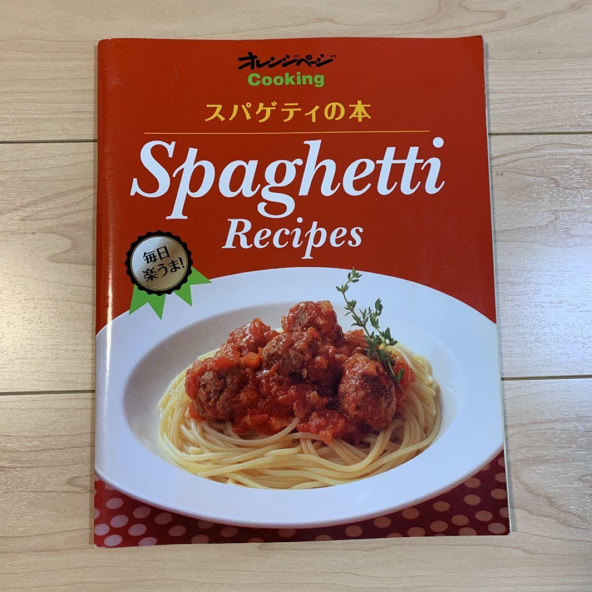 料理本 3冊 セット スパゲティ おかず 献立 定番 節約 野菜 レシピ お得