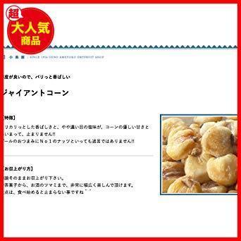 【 小島屋 】 ジャイアントコーン 1kg D2205 塩味 Bar御用達 ナッツ 創業60年 専門店_画像4