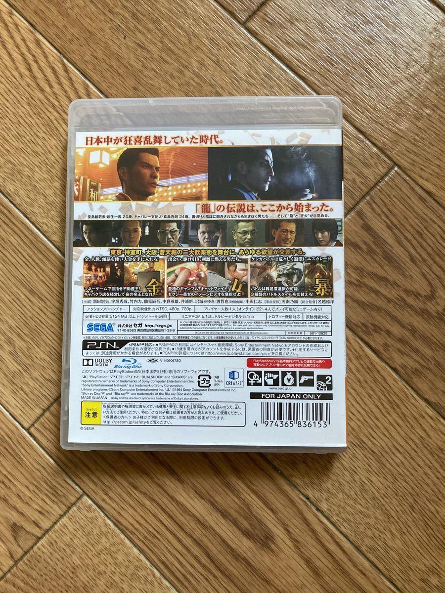 龍が如く1&2 HD EDITION PS3