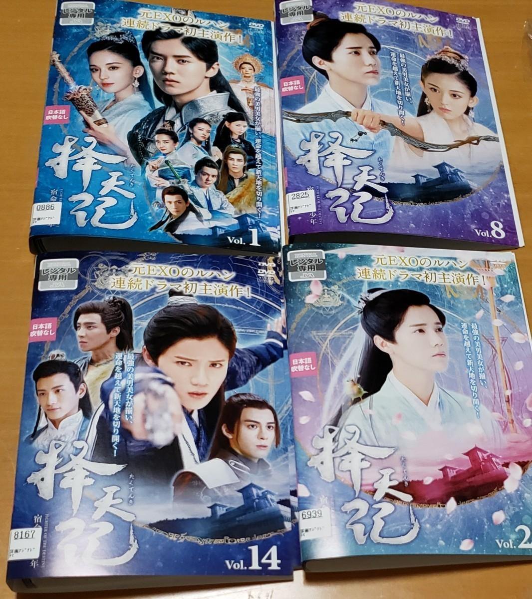 中国ドラマ 擇天記~宿命の美少年~  DVD  全26巻