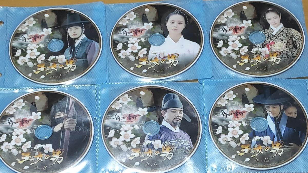 韓国ドラマ 王女の男 全話  DVD