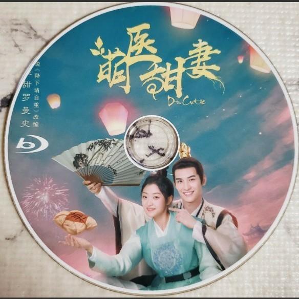 中国ドラマ 萌医甜妻 全話 Blu-ray