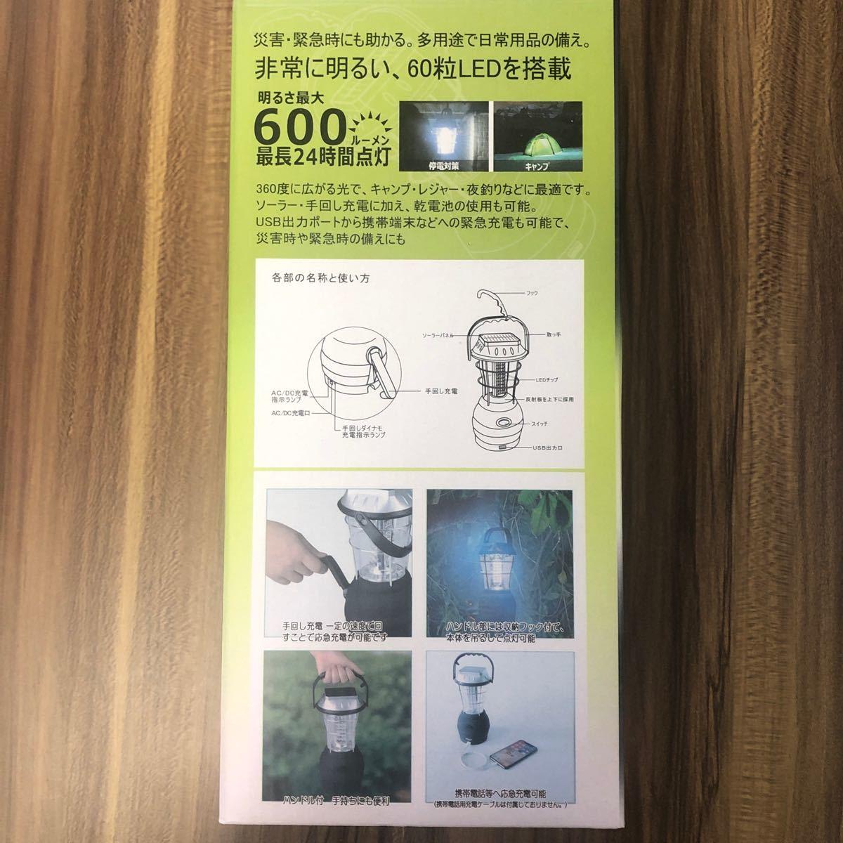 ランタン LED60灯 充電式 LEDライト 懐中電灯 ソーラーランタン  手回し 停電対策 防災グッズ 災害の備え