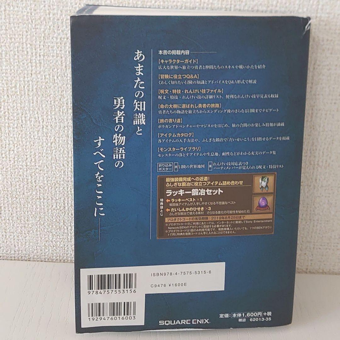 【値下げ】ドラゴンクエスト11過ぎ去りし時を求めて公式ガイドブック PS4版