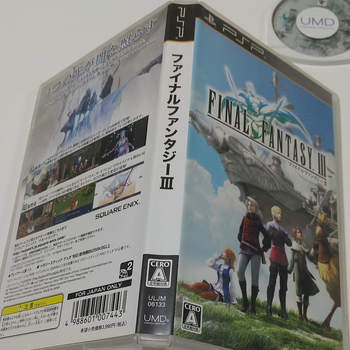 PSP    ファイナルファンタジーⅢ    ファイナルファンタジー3