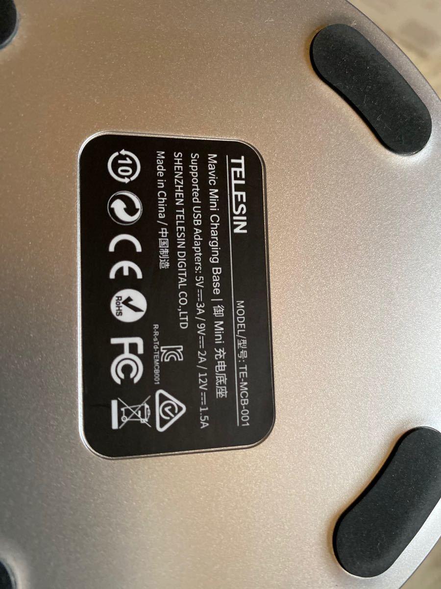 DJI MAVIC mini用 充電ベース