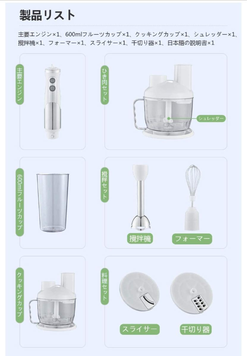 ハンドブレンダー 電動ミキサー 450W 速度可変式 1台5役離乳食作り調理器具