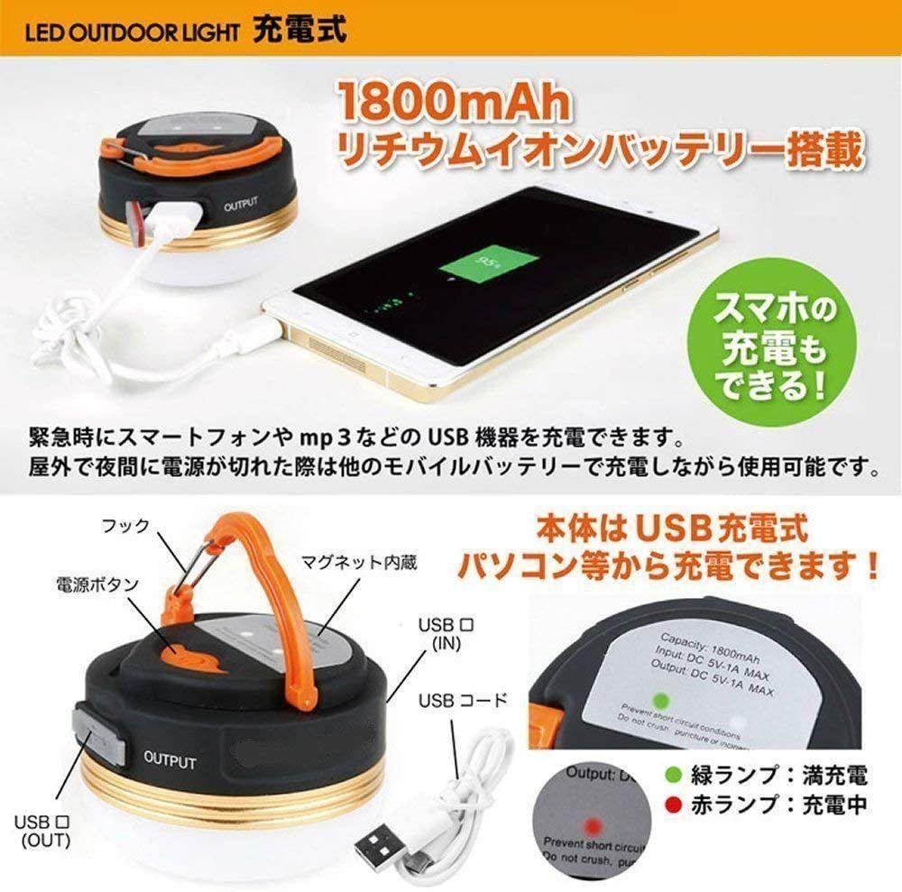 新品 大人気LEDランタン USB充電式 キャンプ ライト 防水 アウトドア