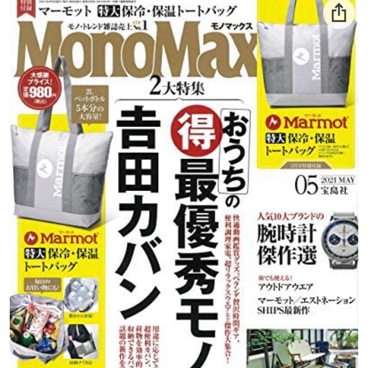 Marmot[マーモット]特大保冷・保温トートバッグ