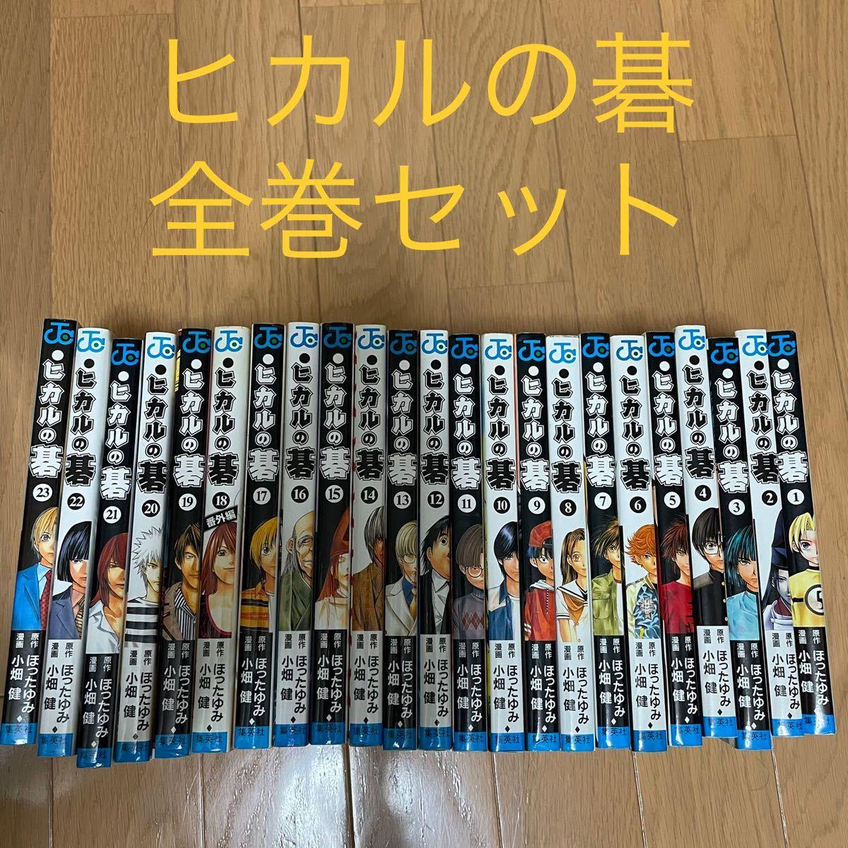 ヒカルの碁全巻セットまとめ売り 漫画 マンガ