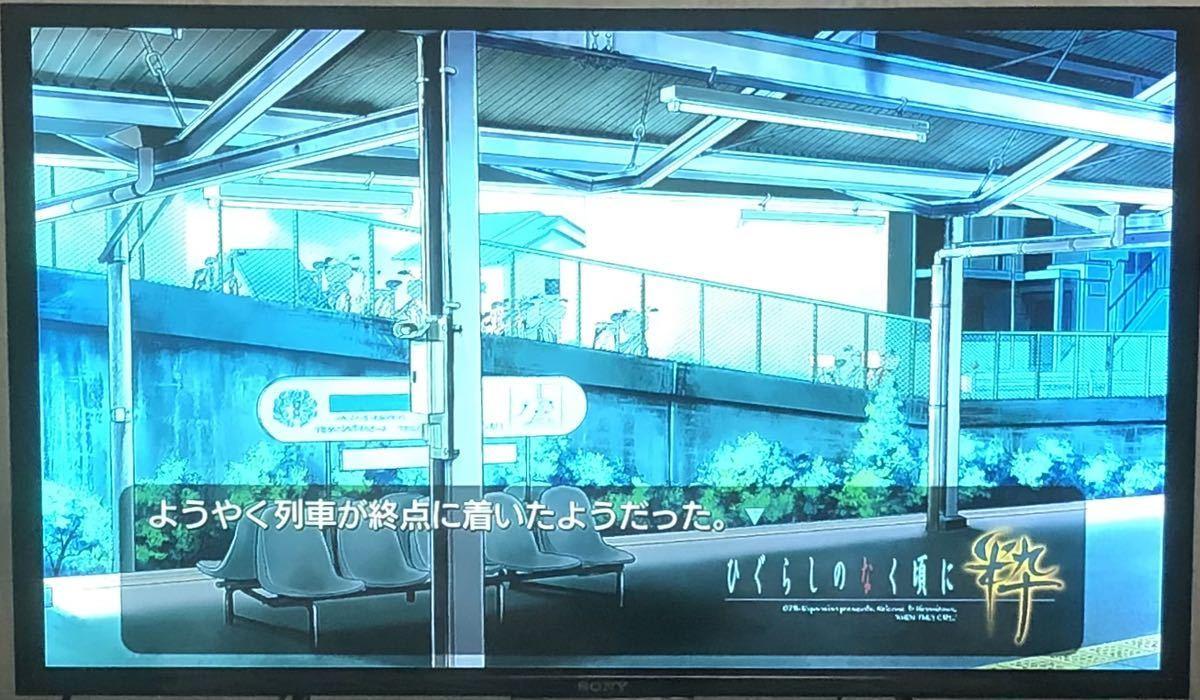 【動作良好】 PS3 ひぐらしのなく頃に 粋 プレイステーション3 プレステ3 ゲームソフト カセット *動作確認画像有り
