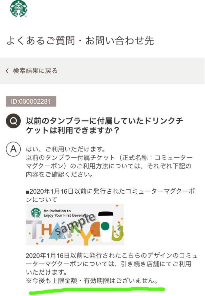 期限なし☆上限金額なし☆タンブラー不要 スターバックス 無料 ドリンクチケット 券 スタバ STARBUCKS クーポン チケット