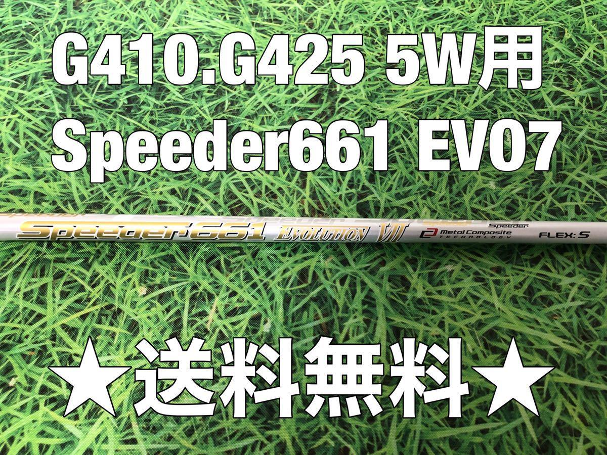 ☆送料無料☆15,980円即決☆PING(ピン)G410・G425シリーズ 5W用純正カスタムシャフト Speeder661 EVOLUTION Ⅶ☆フレックス:S☆_画像1