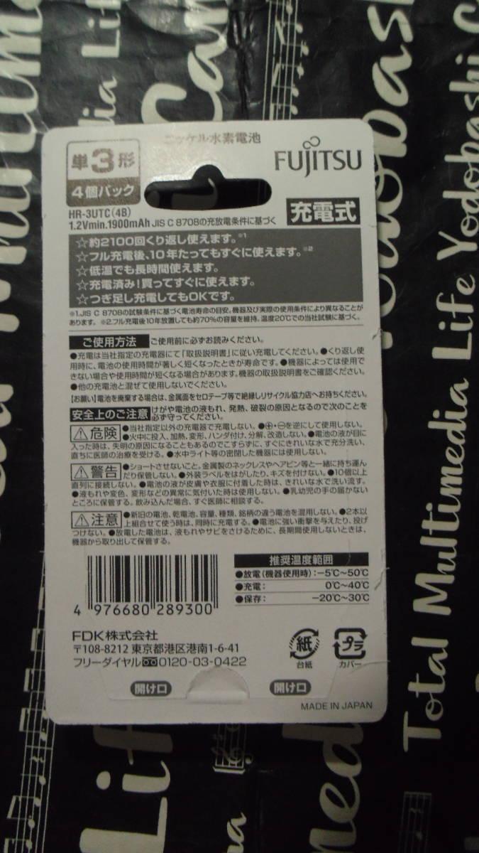 匿名ネコポス無料 日本製 FDK スタンダードタイプ ニッケル水素充電池 単3 AA 4本パック×2パック 計8本 富士通 ni-mh min.1,900mAh 2100回_画像2