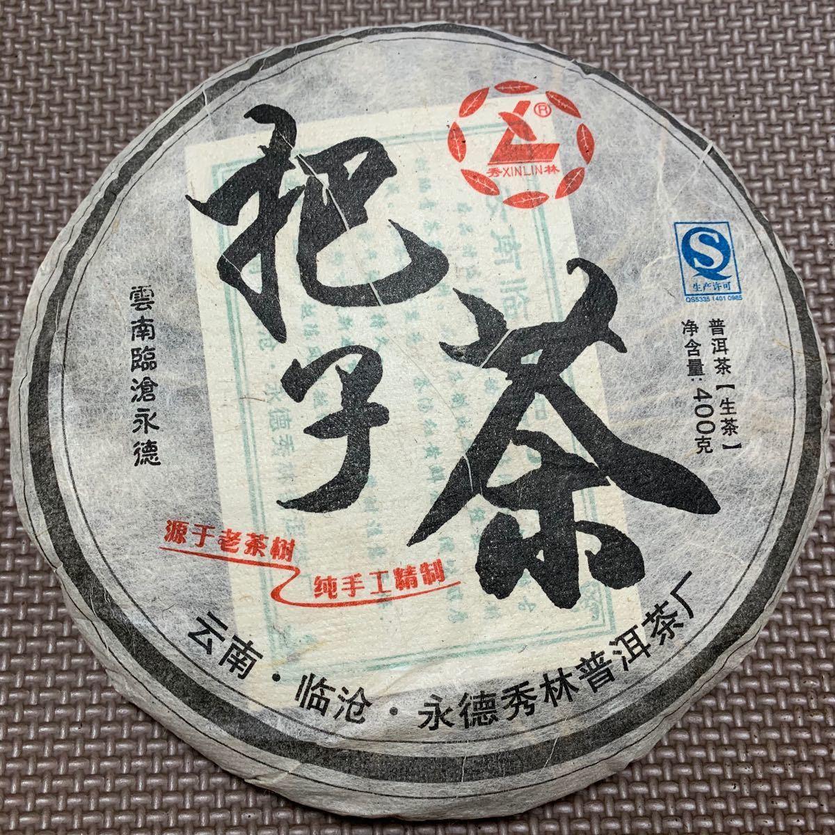 秀林 杷子茶 生茶 プーアル茶 2014