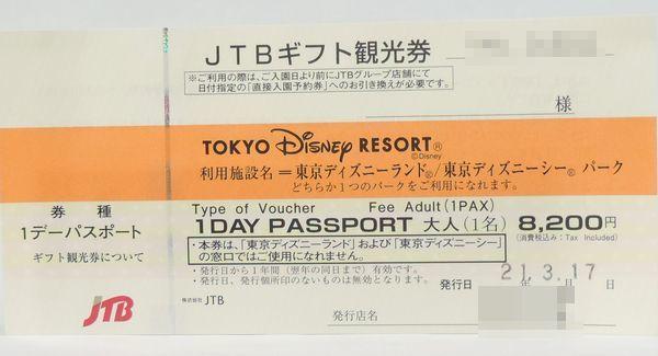 【送料無料】東京ディズニーリゾート JTBギフト観光券1枚 使用期限2022/3/17 ディズニーランド ディズニーシー_画像1
