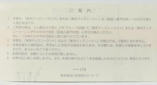【送料無料】東京ディズニーリゾート JTBギフト観光券1枚 使用期限2022/3/17 ディズニーランド ディズニーシー_画像2