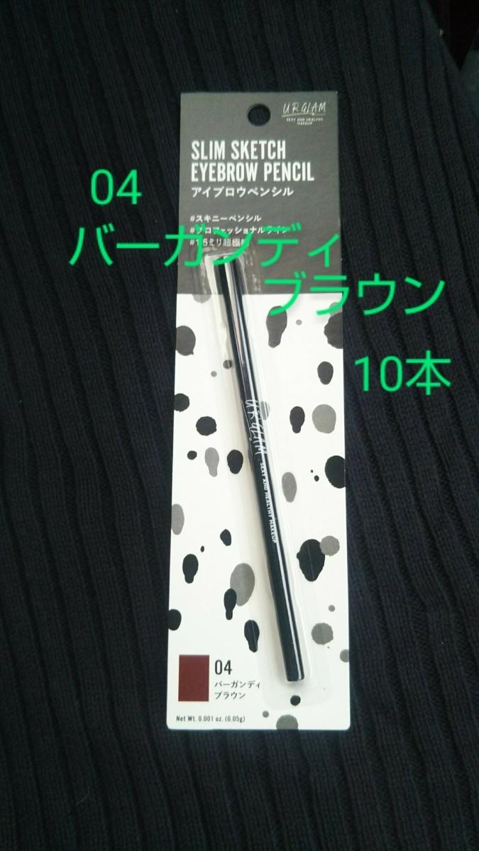 アイブロウペンシル 04 バーガンディブラウン 1.5ミリ 超極細 10本セット ダイソー