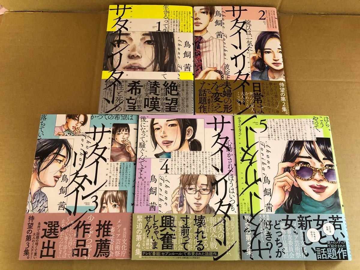 ◆全巻初版 帯付き◆サターンリターン◆1-最新刊5巻セット◆鳥飼茜