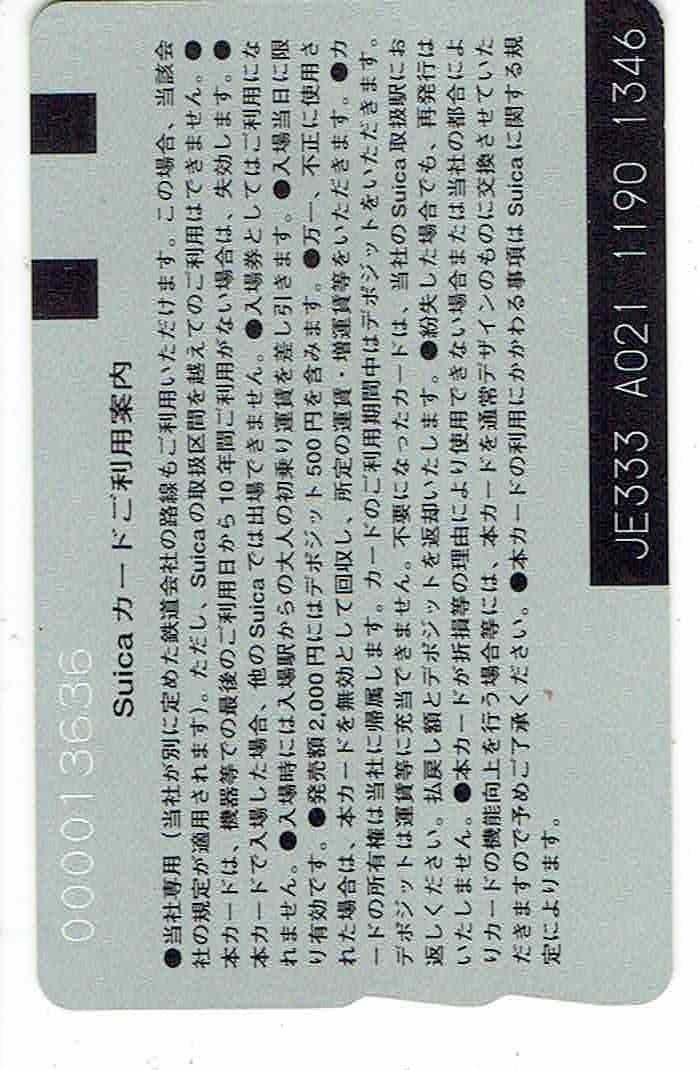 台紙付き★記念suicaイオカード★りんかい線全線開通記念★平成14年12月1日★新品同様★デポのみ★引き続きチャージ・使用可 _画像2