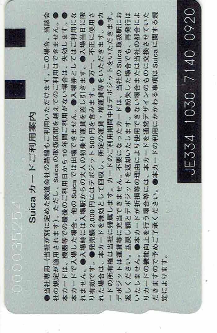 東京モノレール★開業39周年記念★suica★使用履歴1回のみ★デポのみ★再チャージ・使用可★台紙付き_画像2