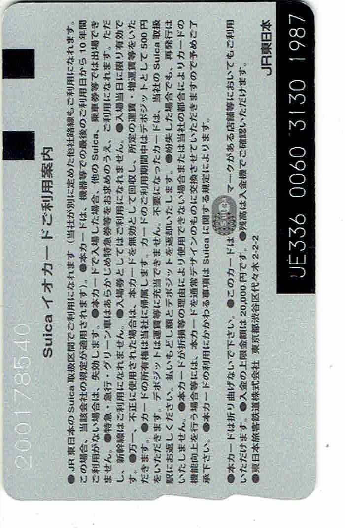 台紙なし★記念suicaイオカード★東京駅★ルネッサンス★TOKYO STATION RENAISSANCE★使用履歴8回のみ★デポのみ★再チャージ・使用可★_画像2