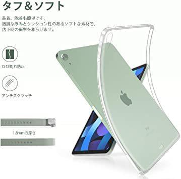 即決☆ QB透明 Maxku9Y-E7for iPad 10.9インチ 2020 ケース ソフト クリア 耐衝撃 薄型 軽量 透_画像2