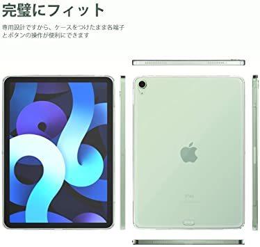 即決☆ QB透明 Maxku9Y-E7for iPad 10.9インチ 2020 ケース ソフト クリア 耐衝撃 薄型 軽量 透_画像5