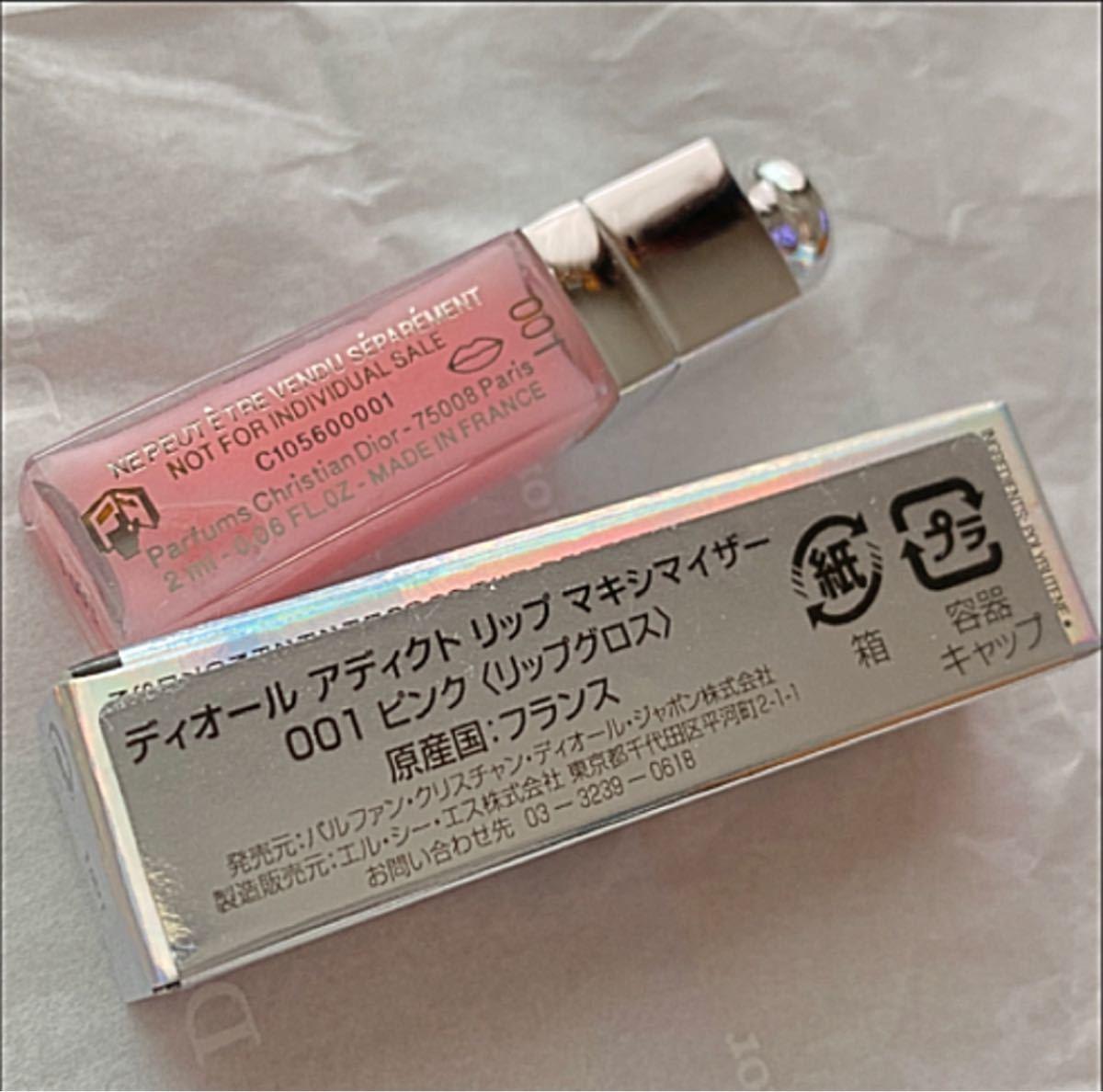 ディオール アディクト リップ マキシマイザー ミニサイズ001 ピンク箱付き 新品未使用 匿名便発送