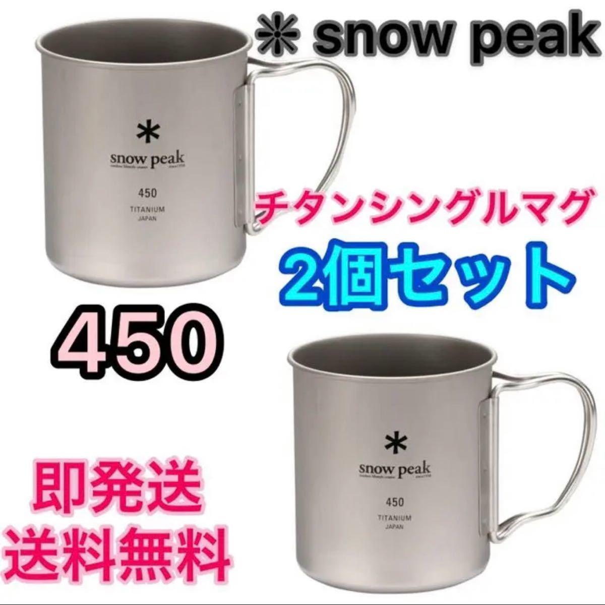 スノーピーク チタンシングルマグ 450  MG-143 ★2個セット【新品未使用】完売品 snowpeak★