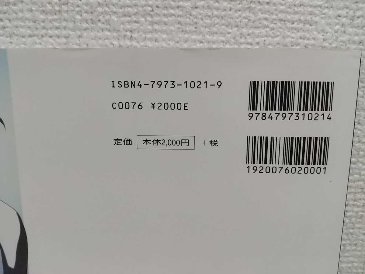 アダム ダブルファクター シークレットファイル 送料無料 イブシリーズ 設定資料 攻略本