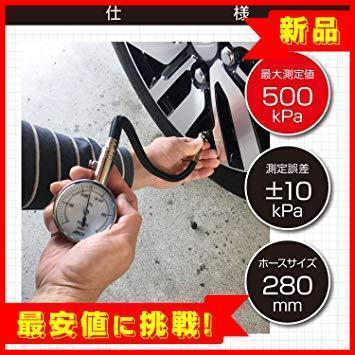 【新品最安!即決】お買い得限定品 エーモン エアゲージ(ホー5RTOA2I559_画像4