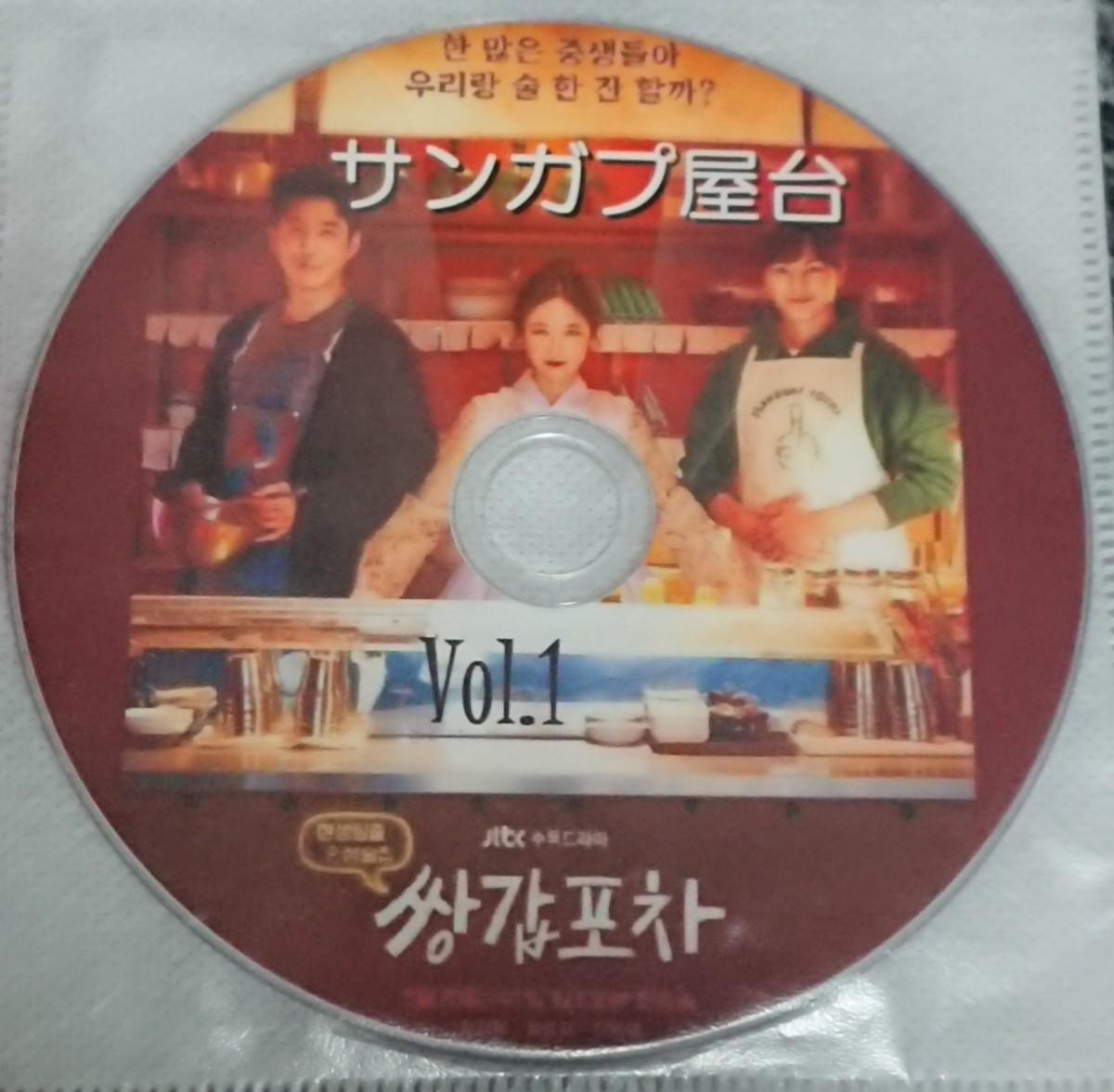 [韓国ドラマ] DVD  全話 サンガプ屋台