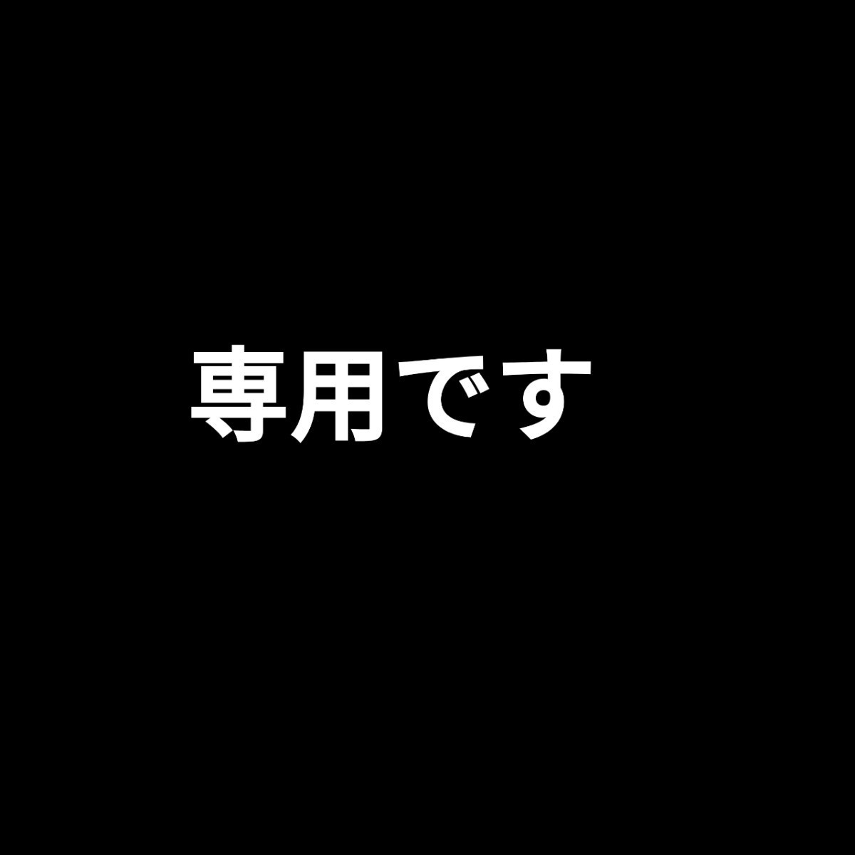 kurisu様 専用