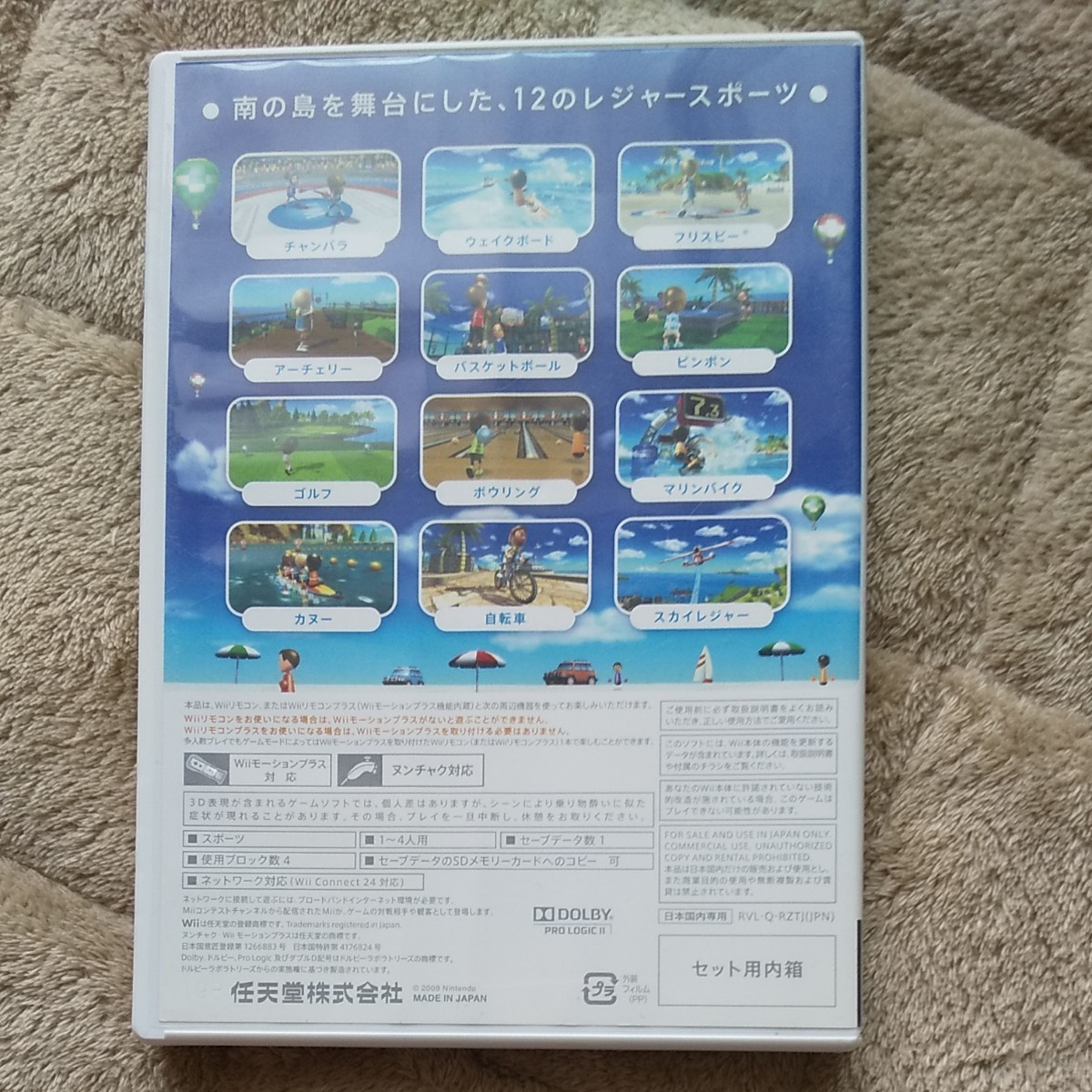 Wiiスポーツリゾート 任天堂 Wii