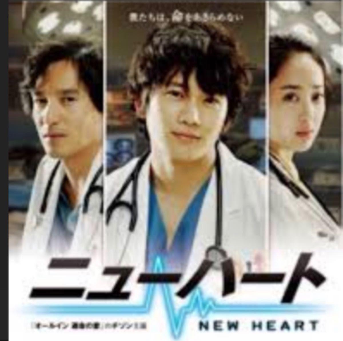 韓国ドラマ DVD 全話 ニューハート チソン 価格交渉不可