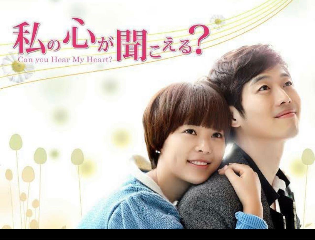 韓国ドラマ DVD 私の心が聞こえる 価格交渉不可