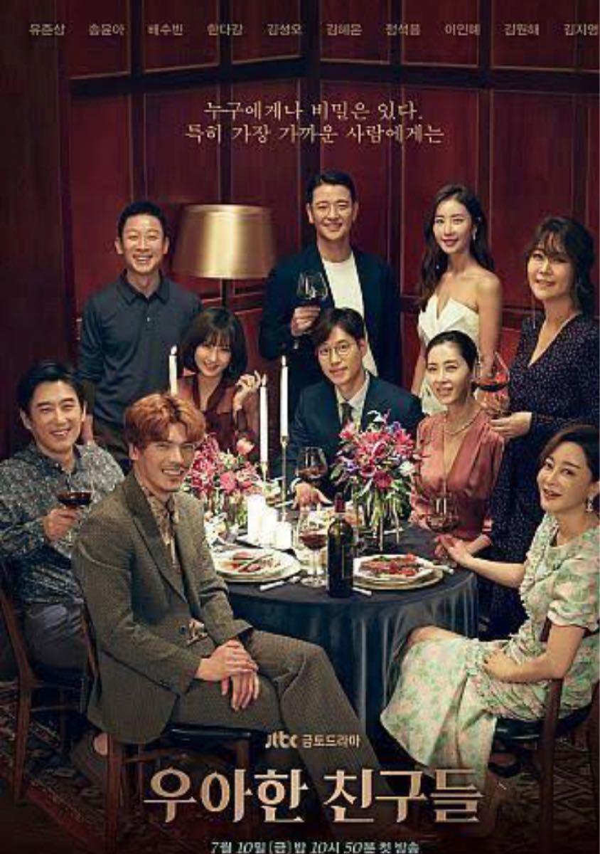 韓国ドラマ ブルーレイ 全話 優雅な友達 価格交渉不可