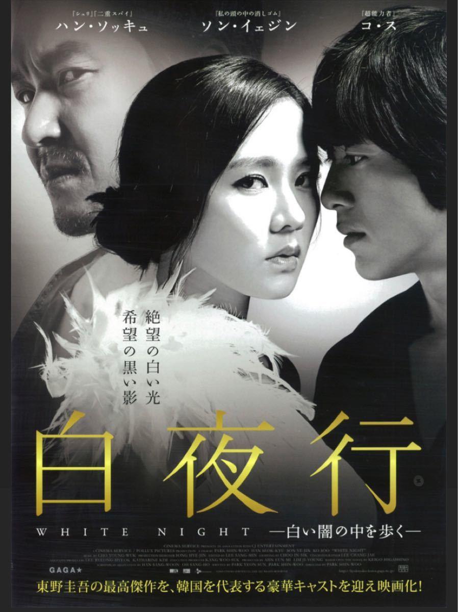 韓国映画 DVD 白夜行 ソンイェジン 価格交渉不可