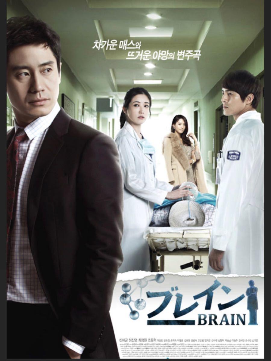 韓国ドラマ DVD ブレイン 価格交渉不可