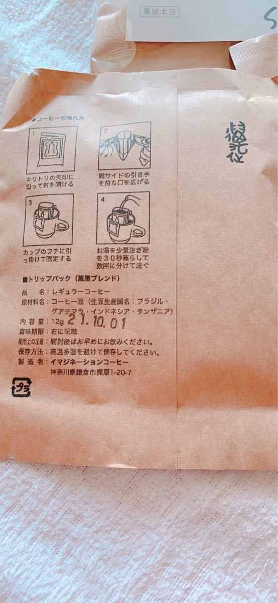 ドリップコーヒー ×4