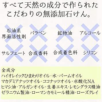 生姜とひまわりのマーブルソープ 80g 洗顔石鹸 固形 無添加 保湿 日本製 敏感肌 乾燥肌 しっとり_画像6