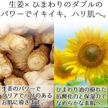 生姜とひまわりのマーブルソープ 80g 洗顔石鹸 固形 無添加 保湿 日本製 敏感肌 乾燥肌 しっとり_画像2